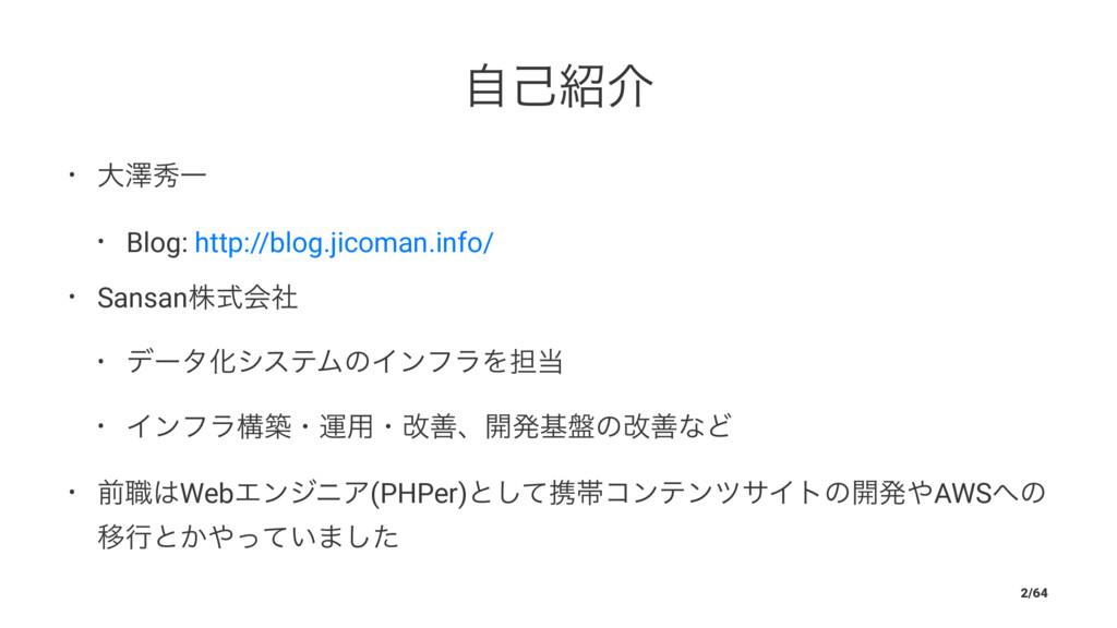 ࣗݾհ • େᖒलҰ • Blog: http://blog.jicoman.info/ •...