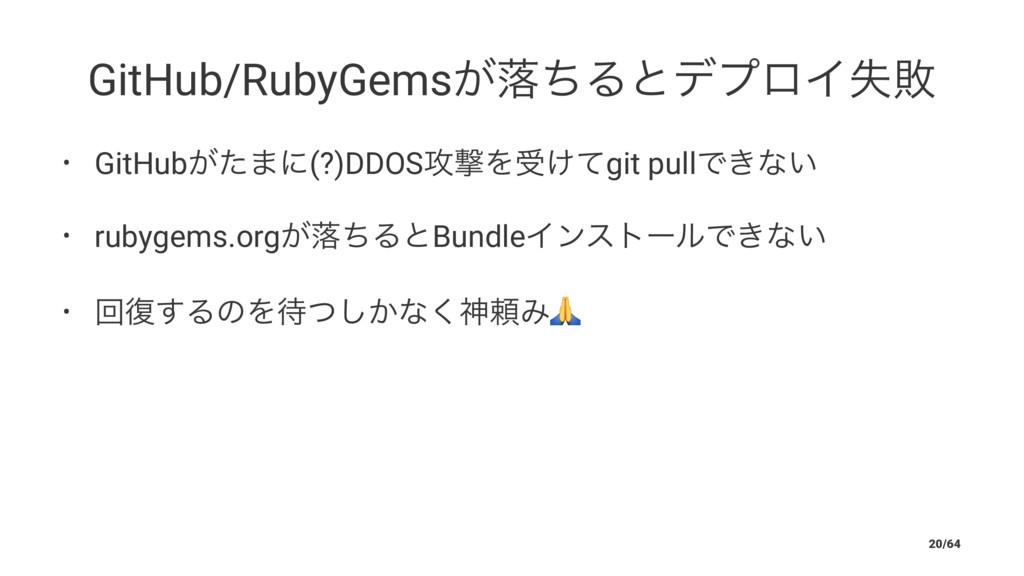 GitHub/RubyGems͕མͪΔͱσϓϩΠࣦഊ • GitHub͕ͨ·ʹ(?)DDOS߈...