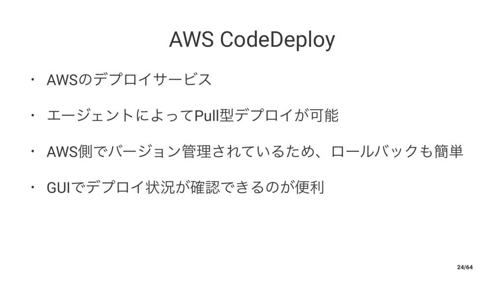 AWS CodeDeploy • AWSͷσϓϩΠαʔϏε • ΤʔδΣϯτʹΑͬͯPullܕ...