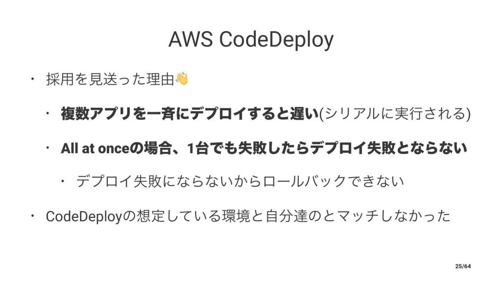 AWS CodeDeploy • ࠾༻Λݟૹͬͨཧ༝! • ෳΞϓϦΛҰ੪ʹσϓϩΠ͢Δͱ...