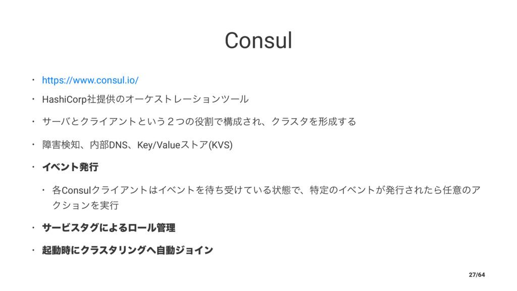 Consul • https://www.consul.io/ • HashiCorpࣾఏڙͷ...