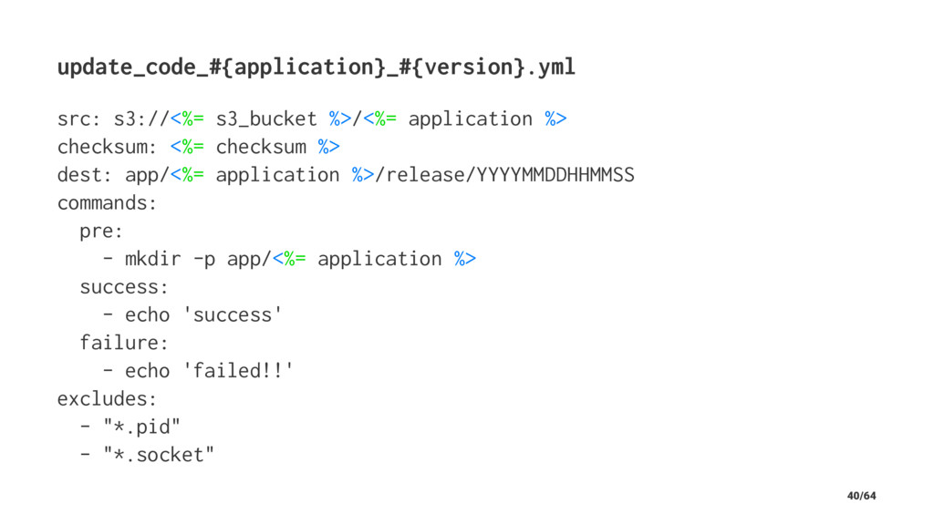 update_code_#{application}_#{version}.yml src: ...