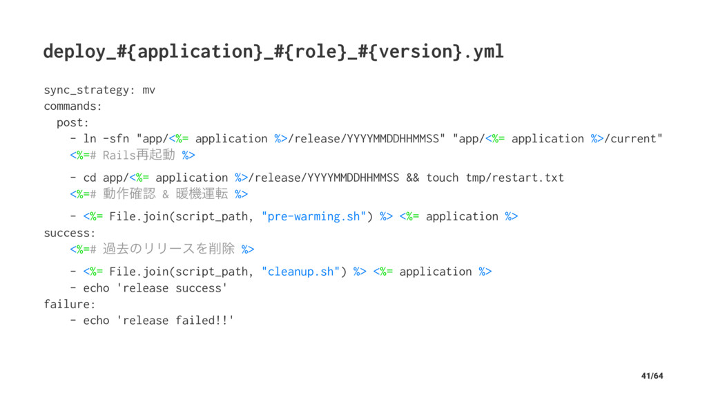 deploy_#{application}_#{role}_#{version}.yml sy...