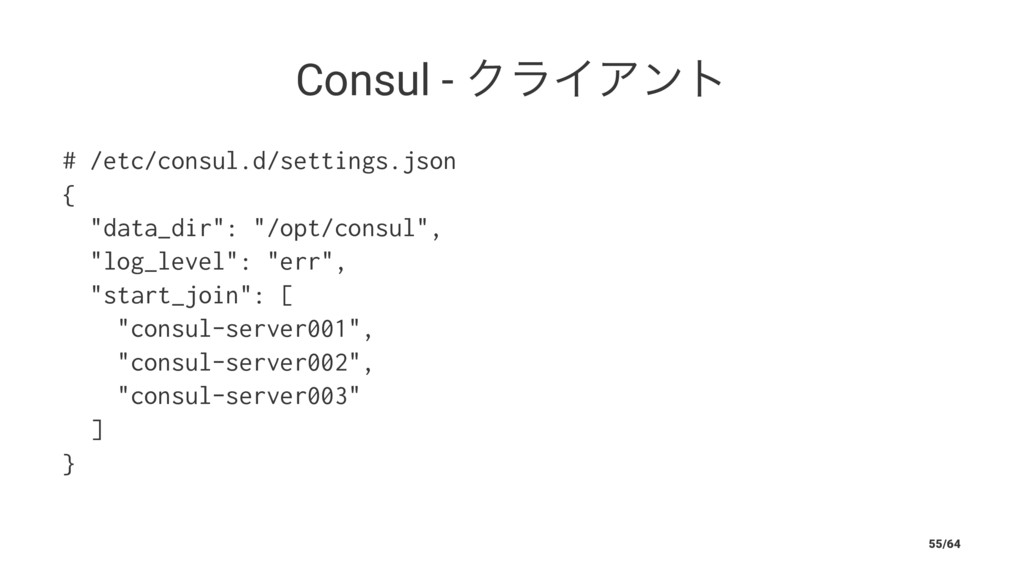 Consul - ΫϥΠΞϯτ # /etc/consul.d/settings.json {...