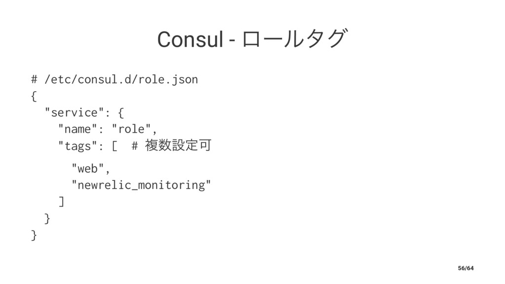 "Consul - ϩʔϧλά # /etc/consul.d/role.json { ""ser..."