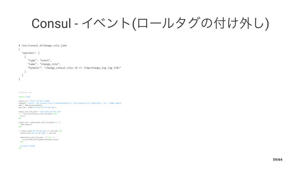 Consul - Πϕϯτ(ϩʔϧλάͷ͚֎͠) # /etc/consul.d/chang...