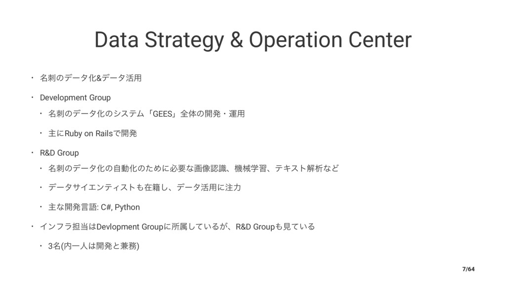 Data Strategy & Operation Center • ໊ࢗͷσʔλԽ&σʔλ׆...