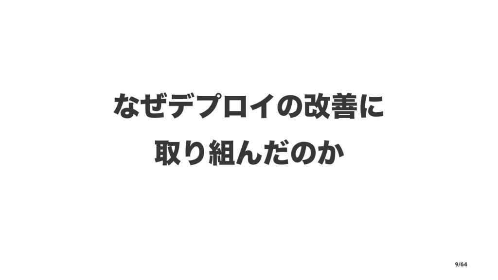 ͳͥσϓϩΠͷվળʹ औΓΜͩͷ͔ 9/64
