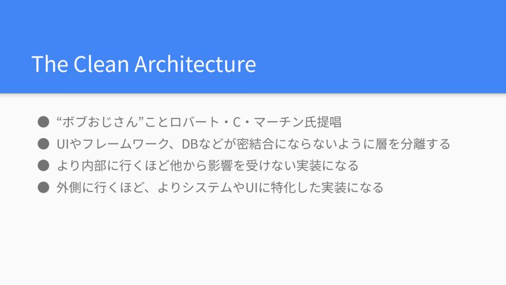 """The Clean Architecture ● """"ボブおじさん""""ことロバート・C・マーチン⽒..."""