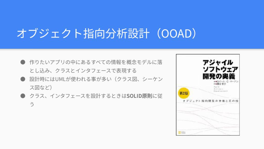 オブジェクト指向分析設計(OOAD) ● 作りたいアプリの中にあるすべての情報を概念モデルに落...