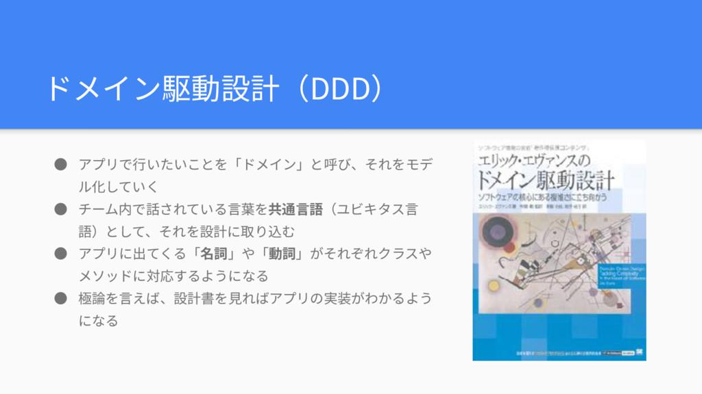 ドメイン駆動設計(DDD) ● アプリで⾏いたいことを「ドメイン」と呼び、それをモデ ル化して...