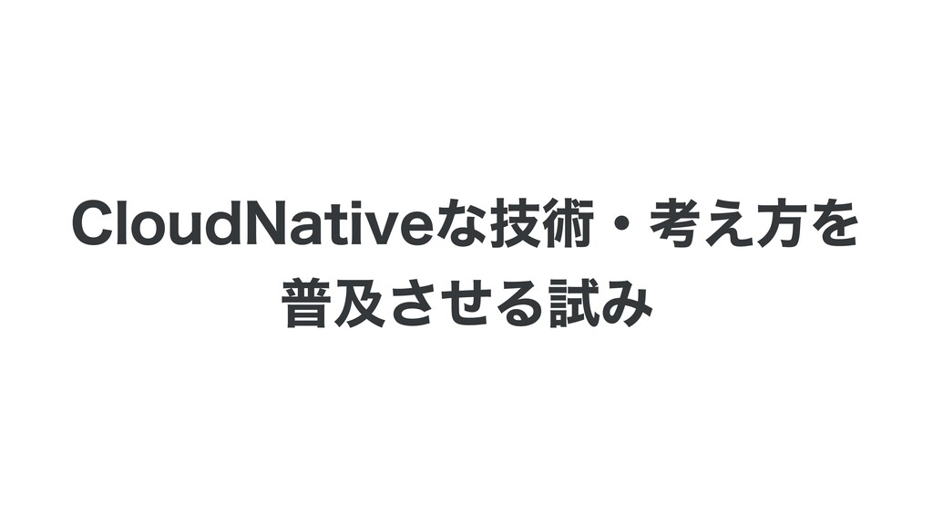$MPVE/BUJWFͳٕज़ɾߟ͑ํΛ ීٴͤ͞ΔࢼΈ