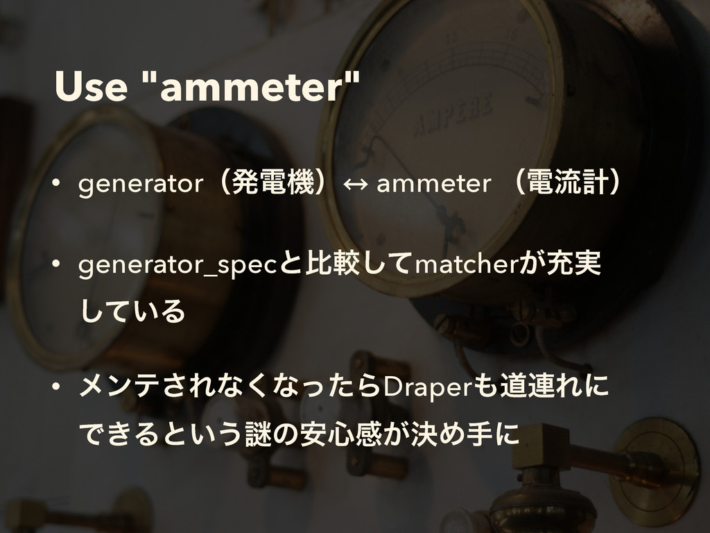 "Use ""ammeter"" • generatorʢൃిػʣ㲗 ammeter ʢిྲྀܭʣ •..."