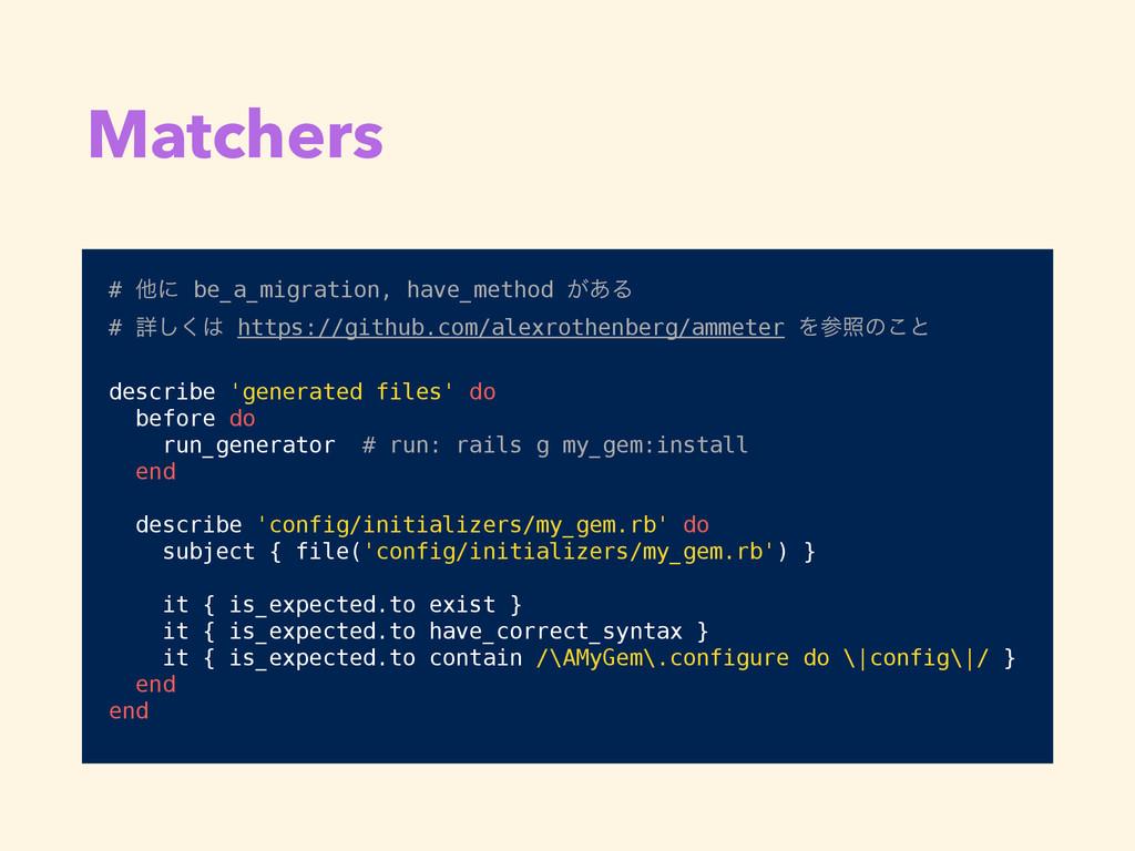 Matchers # ଞʹ be_a_migration, have_method ͕͋Δ #...