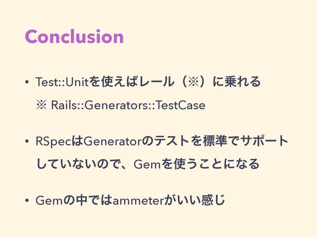 Conclusion • Test::UnitΛ͑Ϩʔϧʢ˞ʣʹΕΔ ˞ Rails:...