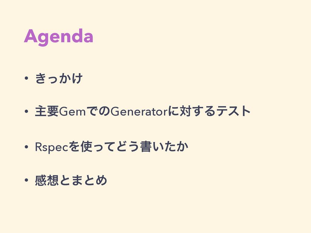 Agenda • ͖͔͚ͬ • ओཁGemͰͷGeneratorʹର͢Δςετ • Rspec...