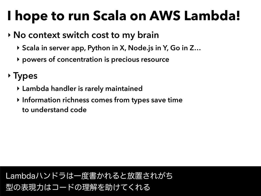I hope to run Scala on AWS Lambda! ‣ No context...