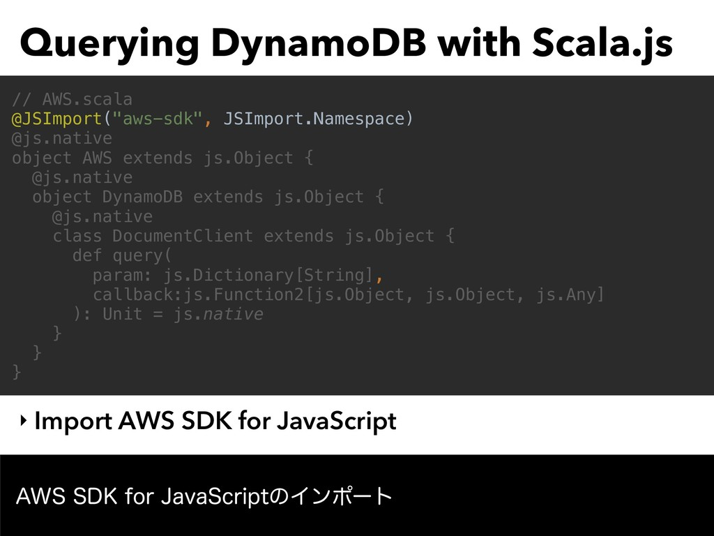 Querying DynamoDB with Scala.js ‣ Import AWS SD...