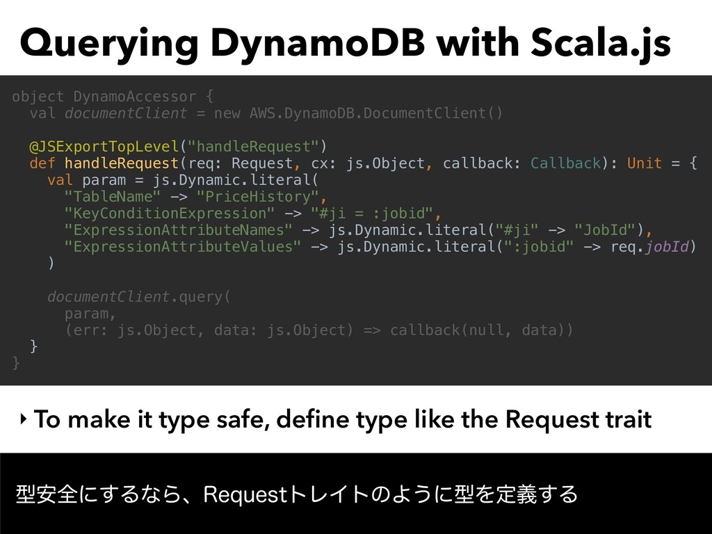 Querying DynamoDB with Scala.js ‣ To make it ty...