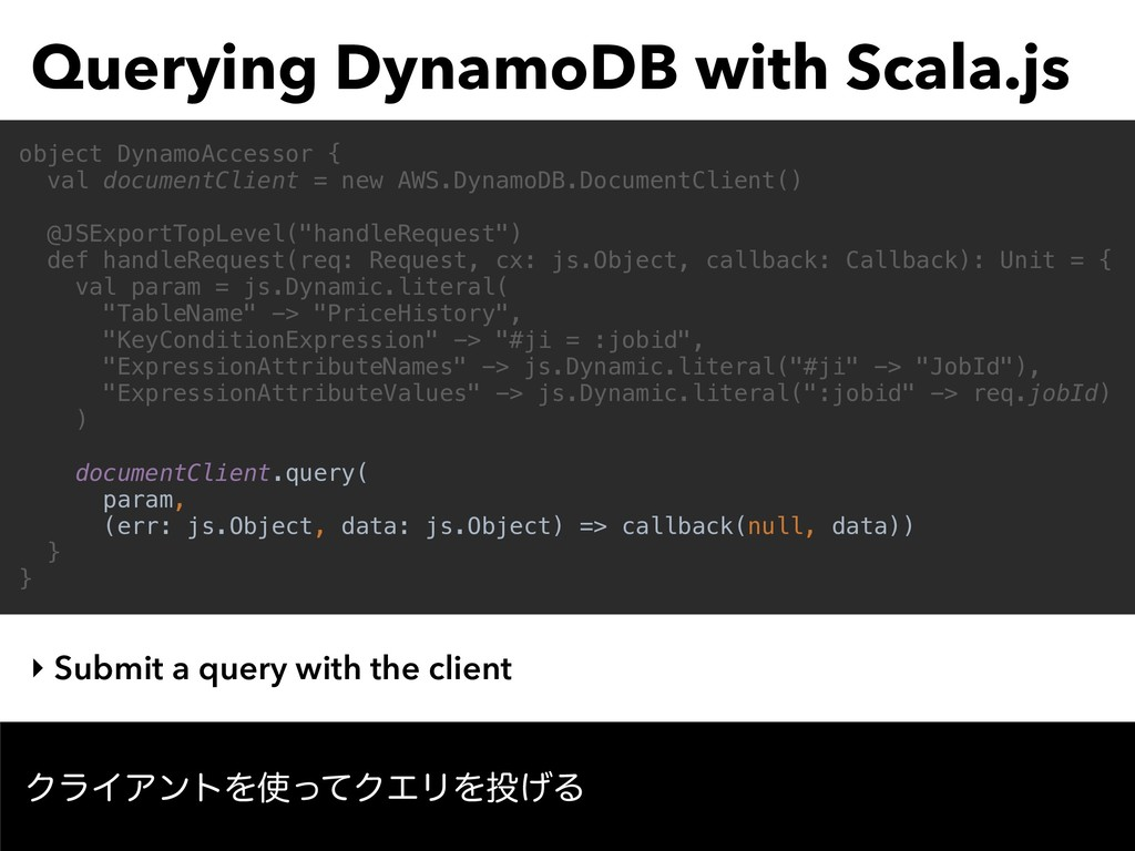Querying DynamoDB with Scala.js ‣ Submit a quer...