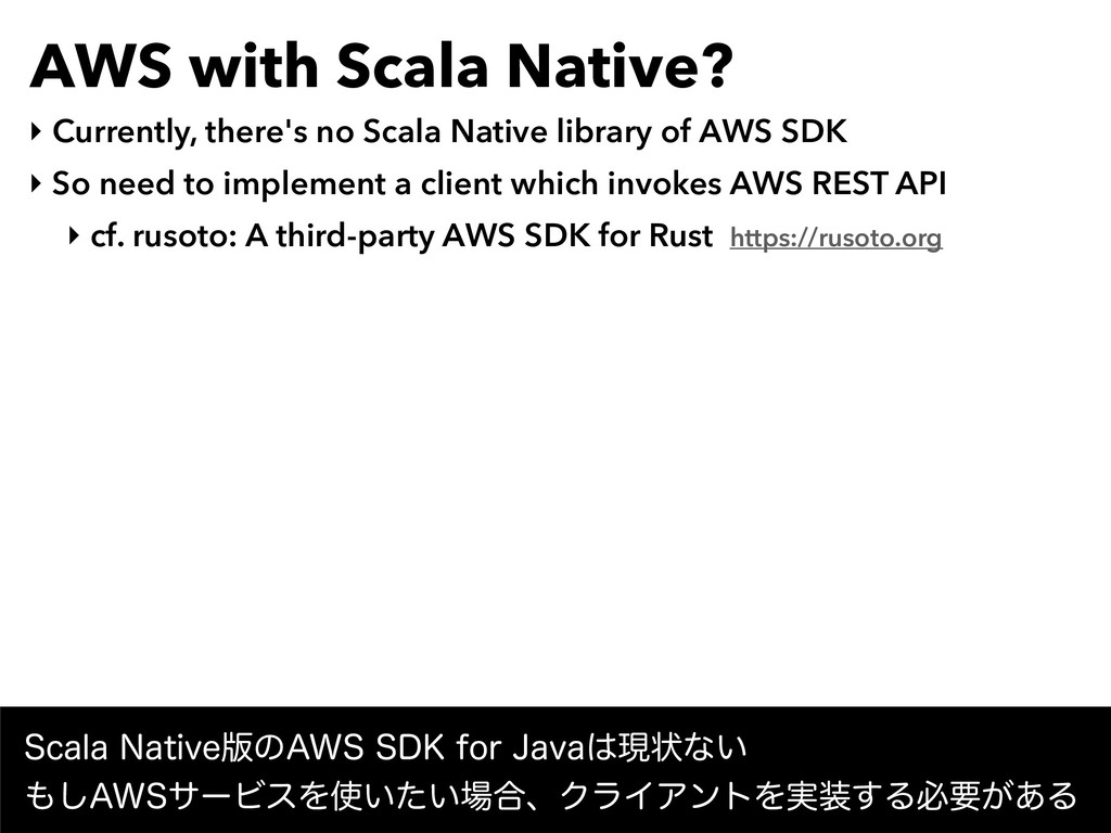 AWS with Scala Native? ‣ Currently, there's no ...