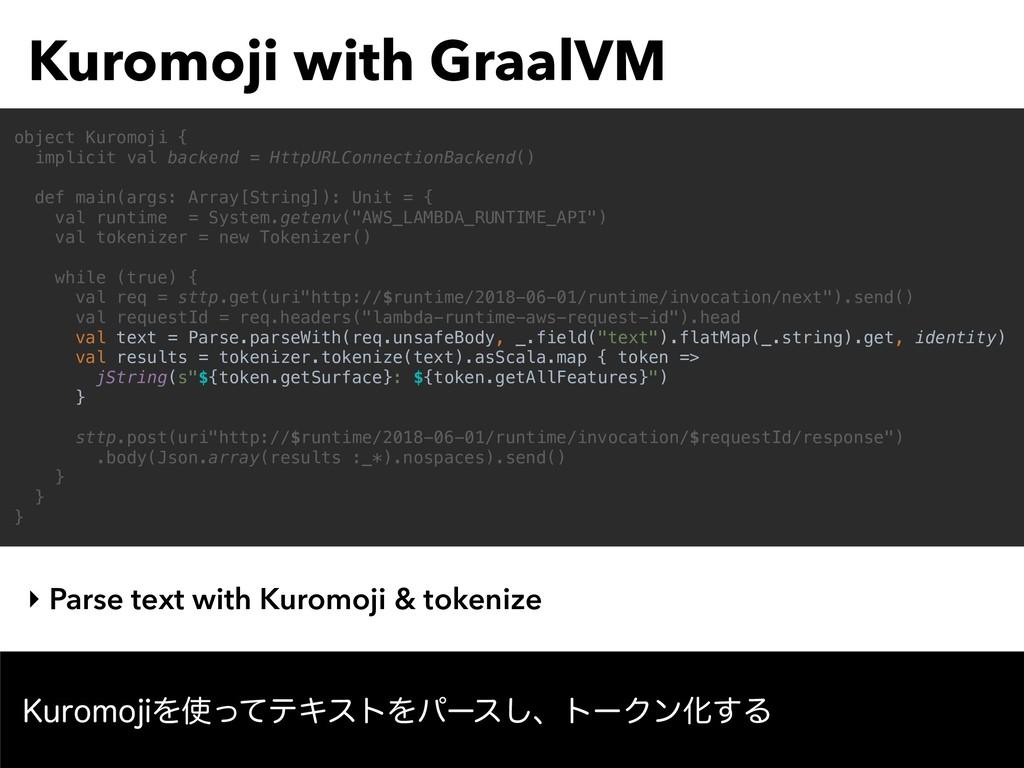 Kuromoji with GraalVM ‣ Parse text with Kuromoj...