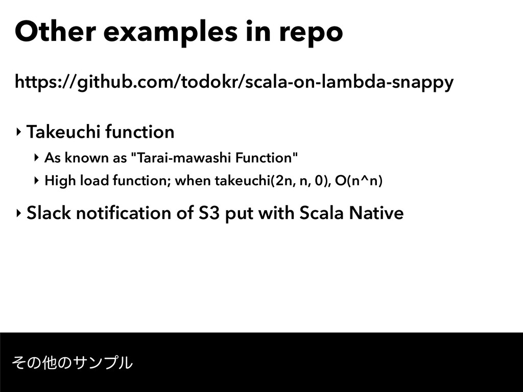 Other examples in repo ‣ Takeuchi function ‣ As...