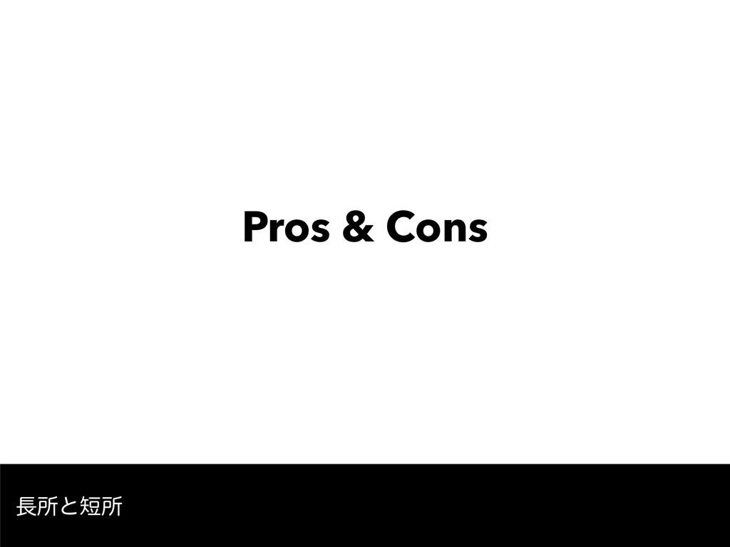 Pros & Cons ॴͱॴ