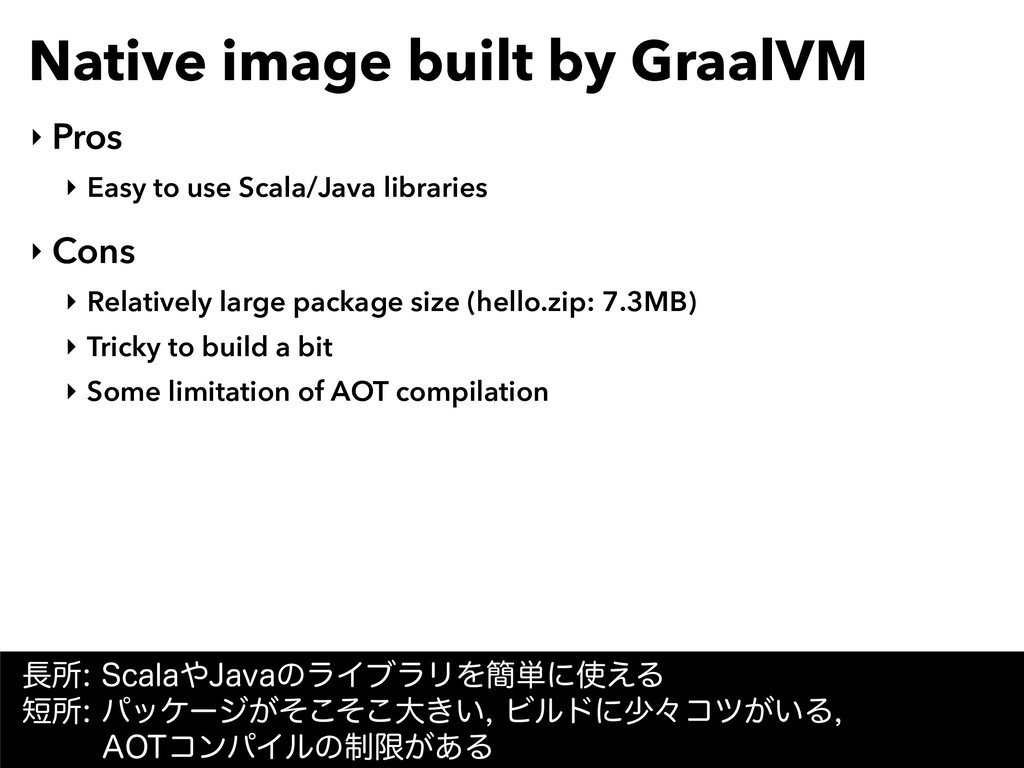 Native image built by GraalVM ‣ Pros ‣ Easy to ...