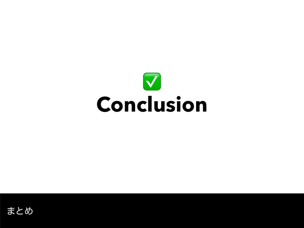 ✅ Conclusion ·ͱΊ