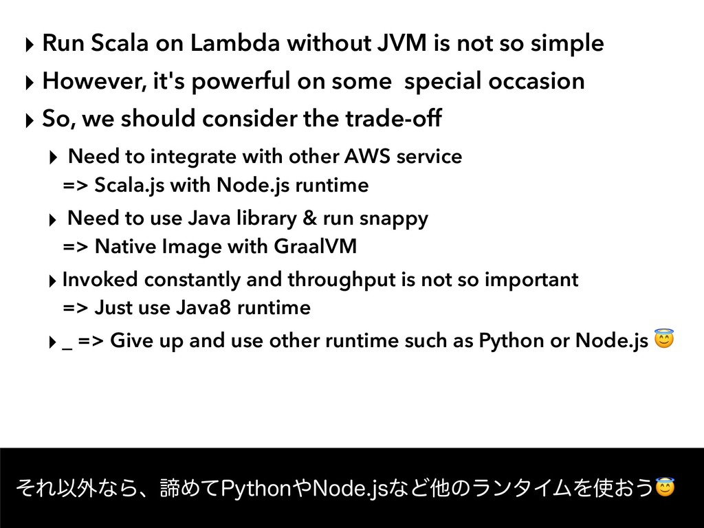 ‣ Run Scala on Lambda without JVM is not so sim...