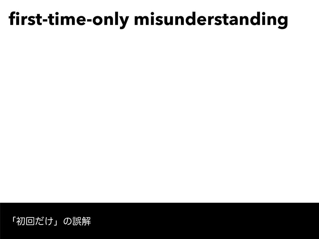 first-time-only misunderstanding ʮॳճ͚ͩʯͷޡղ