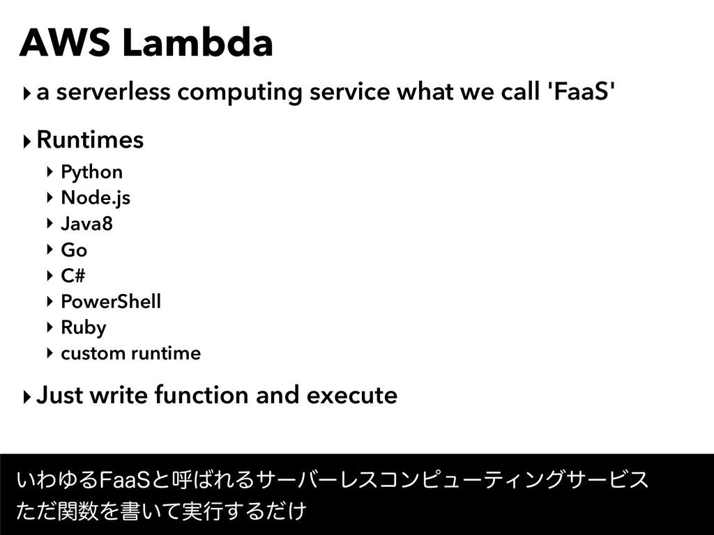 AWS Lambda ‣a serverless computing service what...