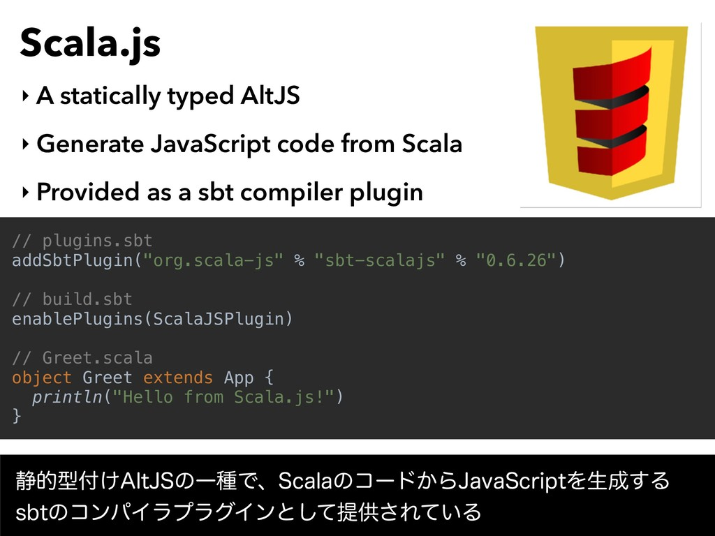 Scala.js ‣ A statically typed AltJS ‣ Generate ...
