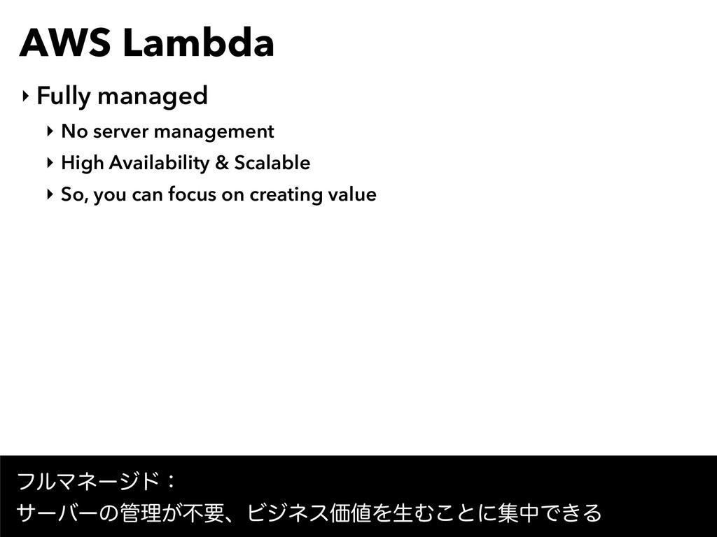 AWS Lambda ‣ Fully managed ‣ No server manageme...