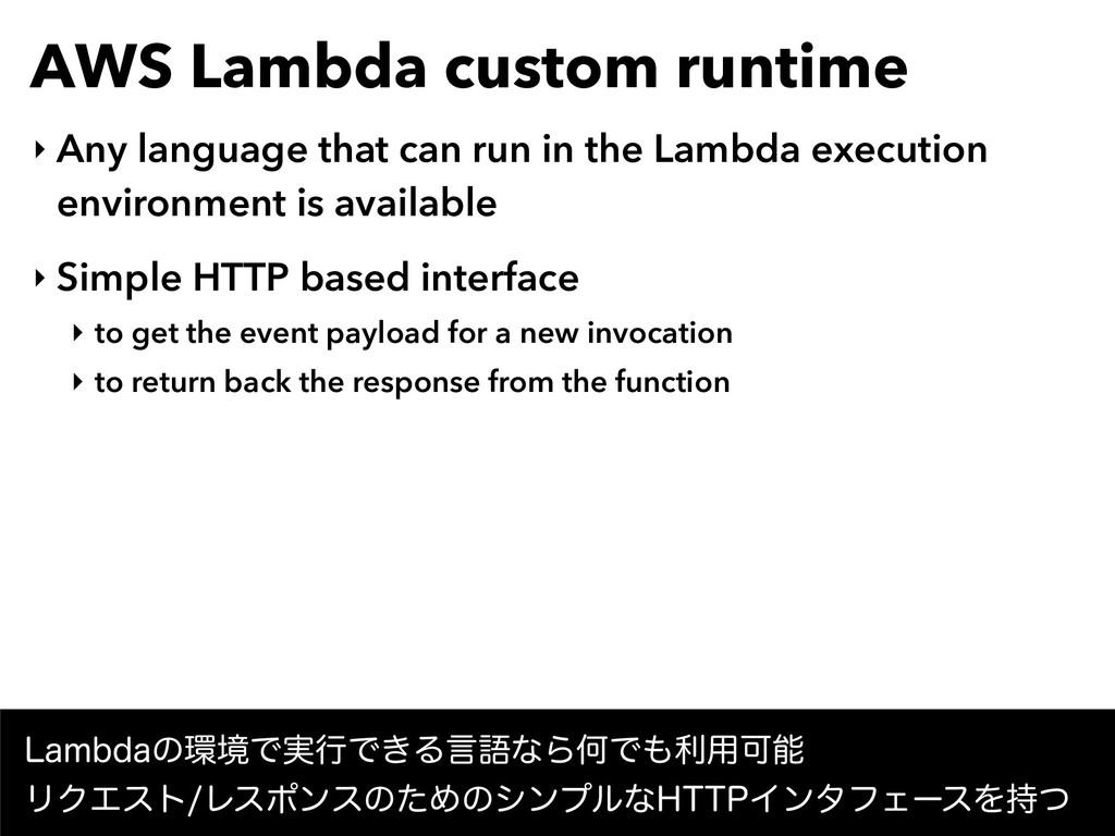 AWS Lambda custom runtime ‣ Any language that c...