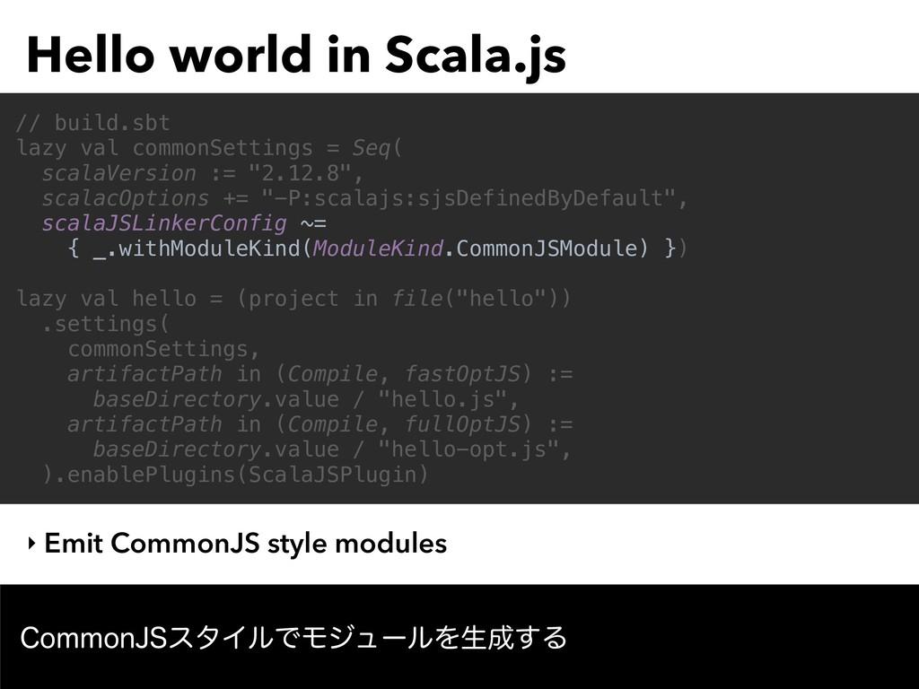 Hello world in Scala.js $PNNPO+4ελΠϧͰϞδϡʔϧΛੜ͢Δ...
