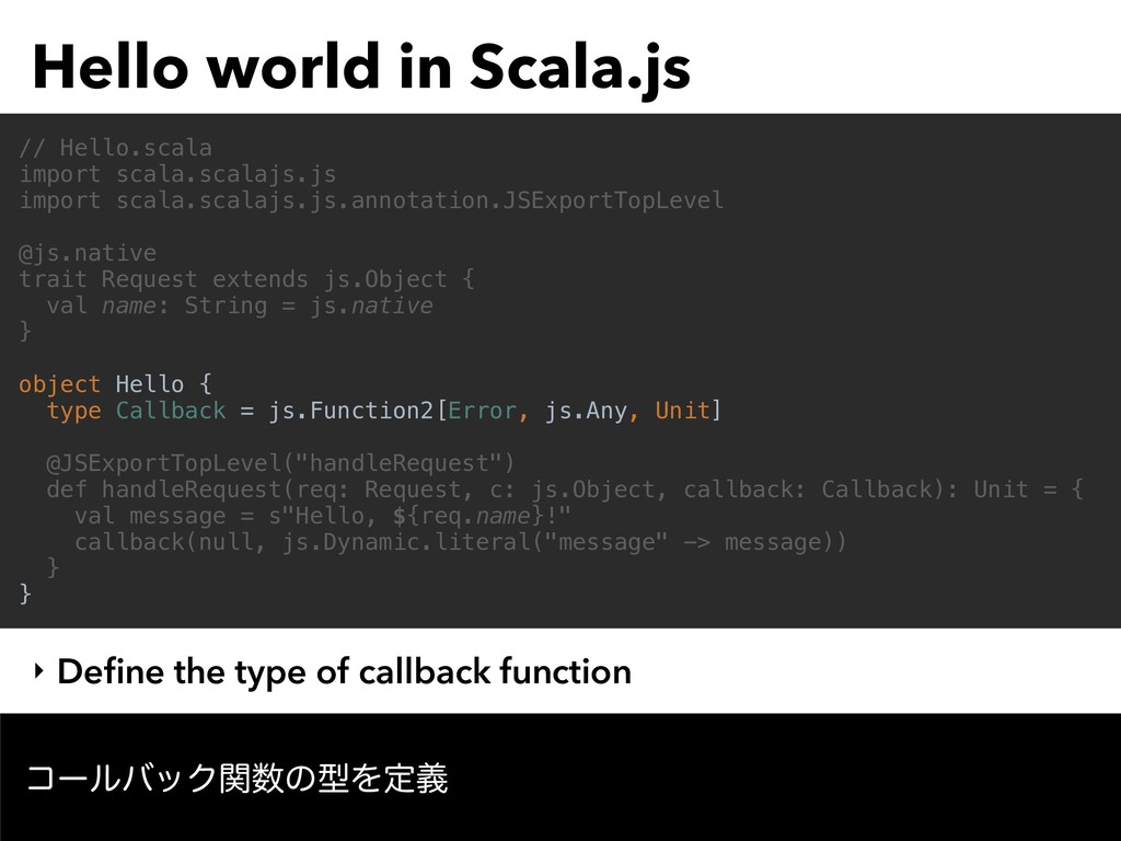 Hello world in Scala.js ίʔϧόοΫؔͷܕΛఆٛ // Hello....