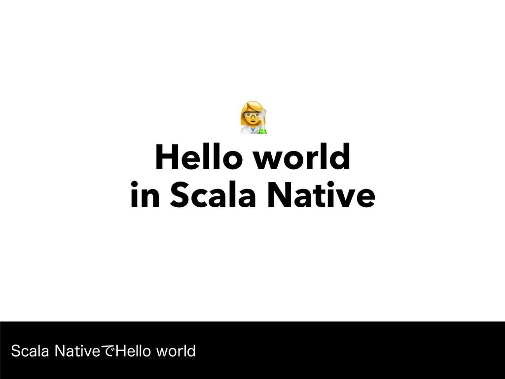 """"""" Hello world in Scala Native 4DBMB/BUJWFͰ)F..."""
