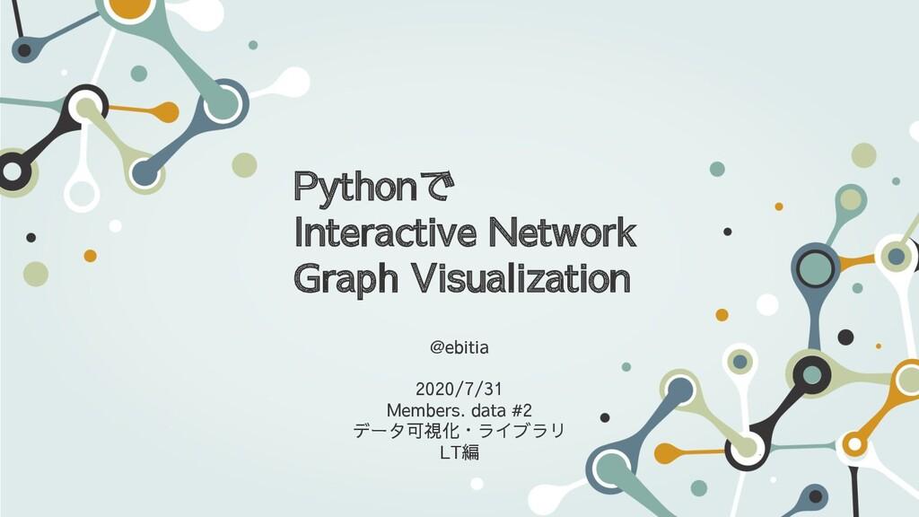 Pythonで Interactive Network Graph Visualization...