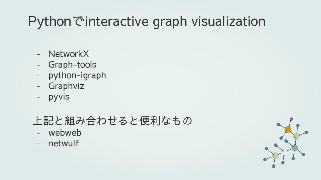 - NetworkX - Graph-tools - python-igraph - Grap...