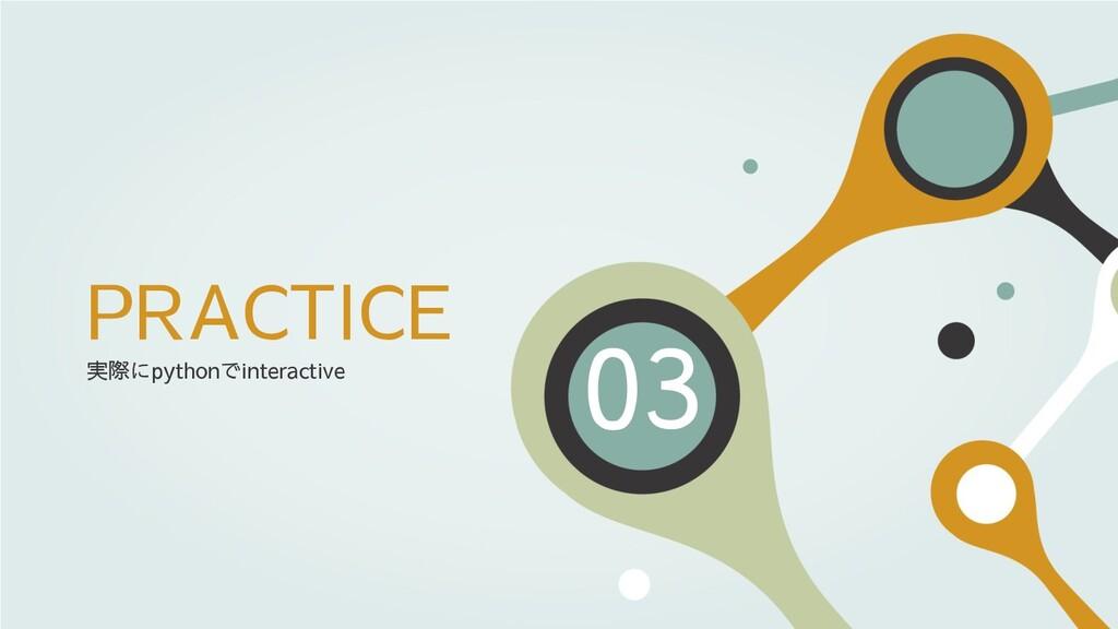 PRACTICE 実際にpythonでinteractive 03