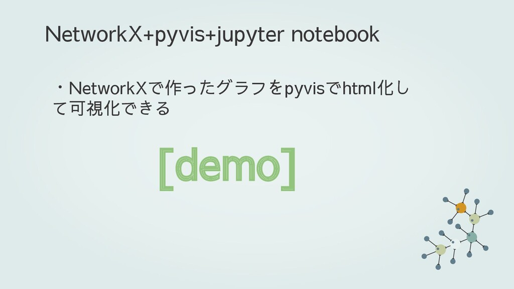 ・NetworkXで作ったグラフをpyvisでhtml化し て可視化できる [demo] Ne...