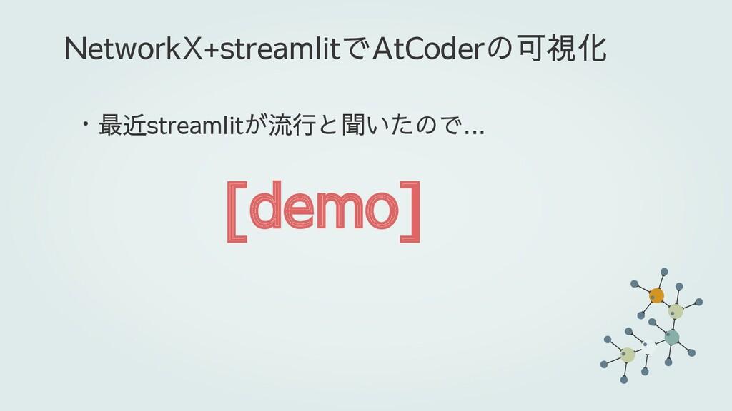 ・最近streamlitが流行と聞いたので... [demo] NetworkX+stream...