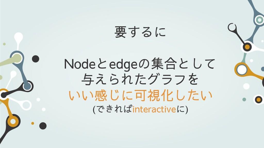 要するに Nodeとedgeの集合として 与えられたグラフを いい感じに可視化したい (できれ...
