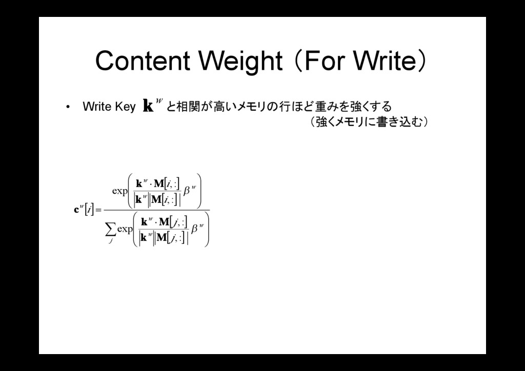 Content Weight (For Write) • Write Key   と相関が高い...