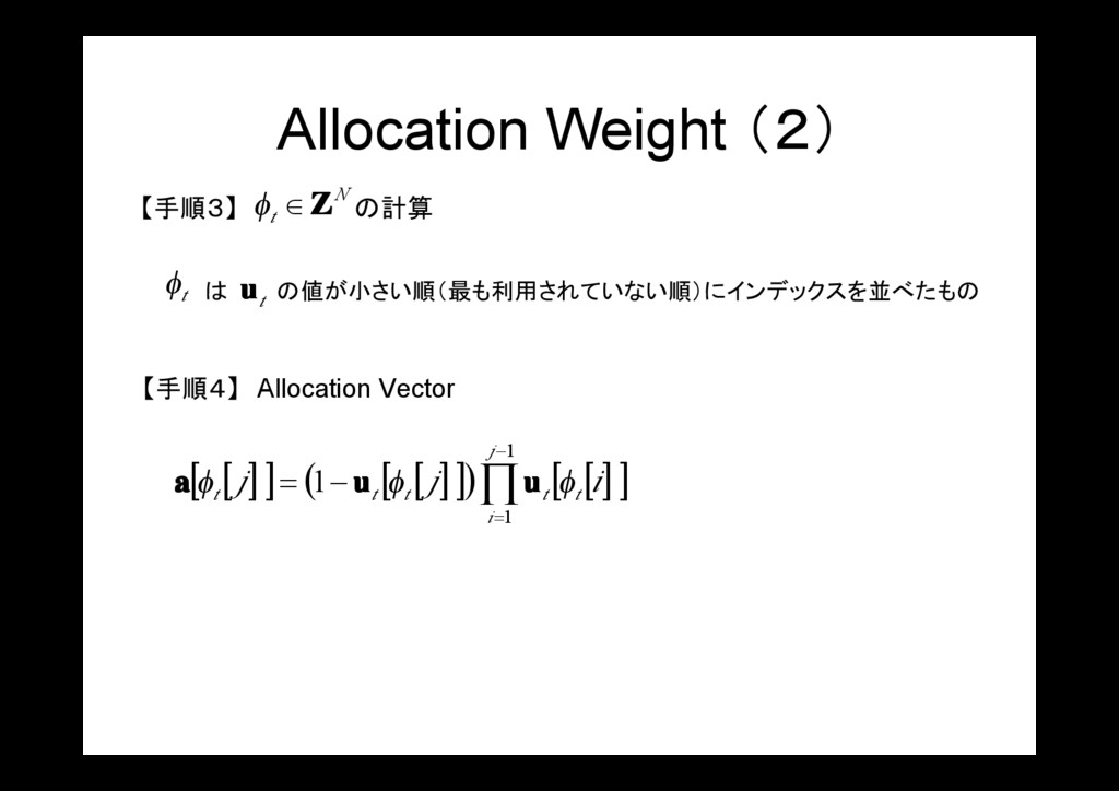 【手順4】 Allocation Vector Allocation Weight (2) 【...