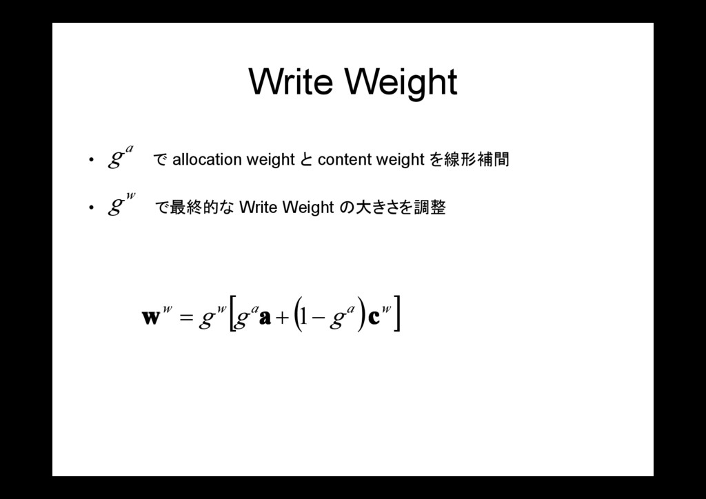 • で allocation weight と content weight を線形補間 • ...