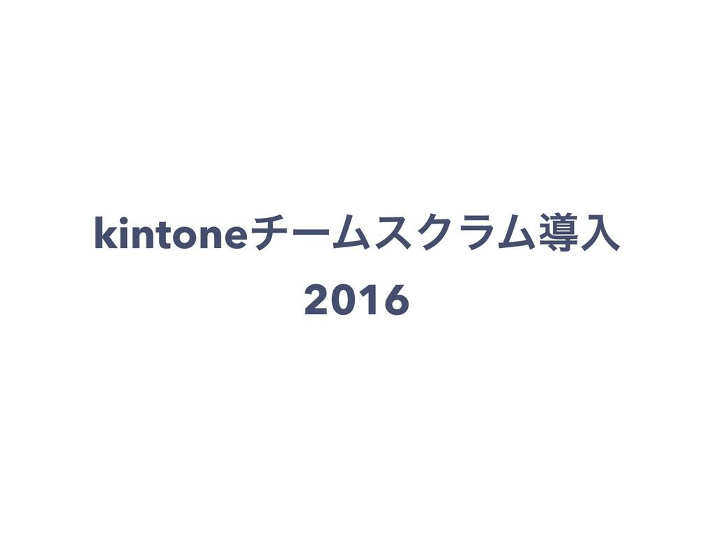 kintoneνʔϜεΫϥϜಋೖ 2016