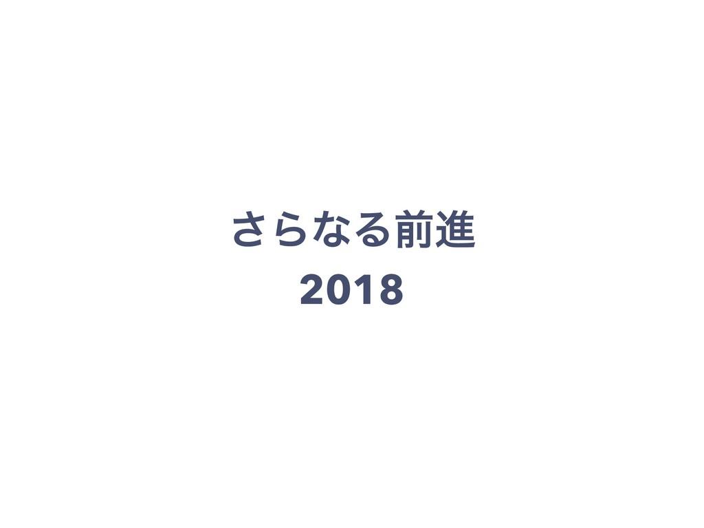 ͞ΒͳΔલਐ 2018